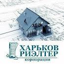 """Корпорация  """"Харьков-Риэлтер"""""""