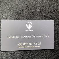 Иваненко Владимир Владимирович