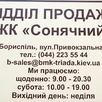 Офиц отдел продаж Жк Солнечный