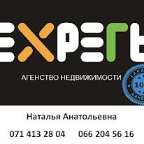 АН Эксперт