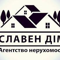 Славен Дом
