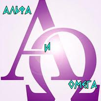 Нерухомість Альфа и Омега