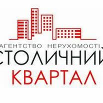 """Агенство Недвижимости """" Столичный квартал"""""""