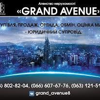 Гранд Авеню