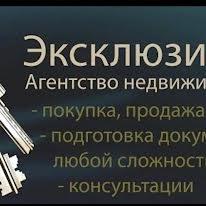 Эксклюзив +