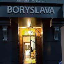 Борислава