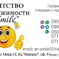 АН Smile