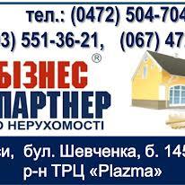 """АН """" Бізнес-Партнер"""" -5"""