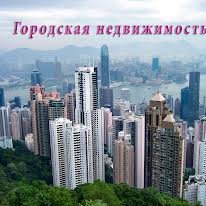Городская недвижимость