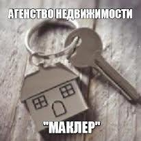 АН Маклер