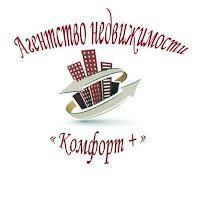 Агентство недвижимости Комфорт+