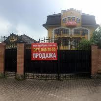 Казацкая