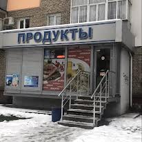 Луганськ, Советская , 4