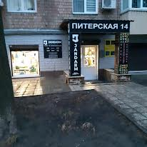 Пітерська вул., 14