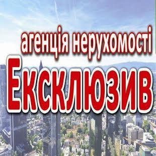 """Агенція нерухомості """"Ексклюзив"""""""