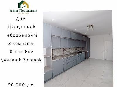 Олешки (Цюрупинськ), Мичурина