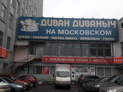 Московский проспект, 257а