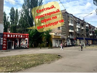 Кривий Ріг, Металургів просп., 20