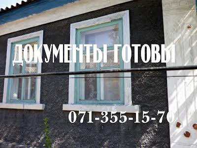 Макіївка, Рудничная, 1